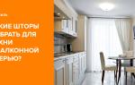 Шторы для кухни с балконной дверью: как подобрать идеальный вариант?