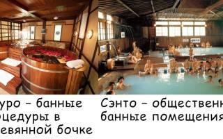 Японская баня для здоровья и красоты