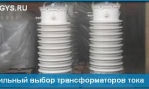 Типы трансформаторов тока